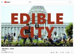 『都市を耕す』 試写用